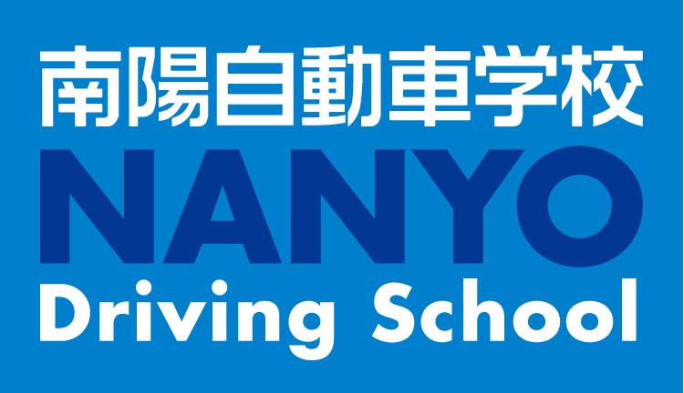 山口県公安委員会指定 南陽自動車学校