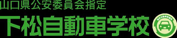 山口県公安委員会指定 下松自動車学校